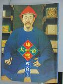 【書寶二手書T5/一般小說_IRB】康熙大帝-奪宮(下)_二月河