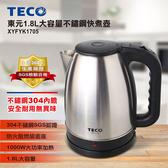 TECO 東元1.8L大容量不銹鋼快煮壺 XYFYK1705