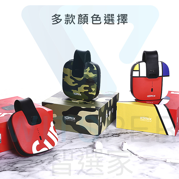IDMIX MR CHARGER 5000 (CH03) 多功能旅充行動電源 炫彩版