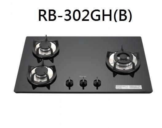 【歐雅系統家具】林內 Rinnai 檯面式防漏爐(鑄鐵爐架) RB-302GH(B)(W)