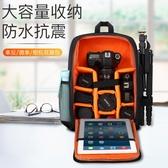 單反相機包便攜微單後背佳能尼康專業數碼攝影背包輕便旅行防水防 智慧e家
