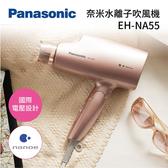 【夜間限定】Panasonic國際牌 EH-NA55 奈米水離子吹風機 粉