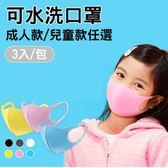 日本PITTA高效能可水洗口罩(3入/包) 成人/兒童款任選