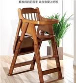 寶寶餐椅兒童餐桌椅子便攜可折疊bb凳多功能吃飯座椅嬰兒實木餐椅YJT 暖心