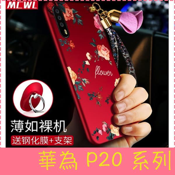 【萌萌噠】華為 HUAWEI P20 / P20 pro  輕薄奢華四件組 彩繪碎花玫瑰保護殼 全包軟殼 手機殼四件組