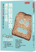 無麩質飲食,讓你不生病!揭開小麥、碳水化合物、糖傷腦又傷身的驚人真相