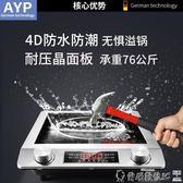 現貨出清-電磁爐德國AYP電磁爐家用大功率爆炒3000w火鍋商節能電池爐LX220v8-16