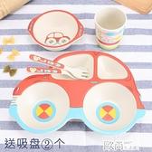 寶寶竹纖維餐盤兒童環保餐具創意卡通飯盤汽車盤碗可愛家用分格盤 歐尚生活館