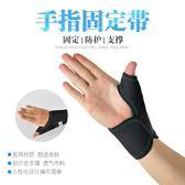 一件免運八九折促銷-手指固定帶 大拇指手腕骨折指套夾板關節扭傷腱鞘護腕矯正器