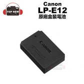 CANON 佳能 原廠電池 LP-E12 相機 電池 原廠盒裝 公司貨