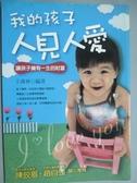 【書寶二手書T4/家庭_KJR】我的孩子人見人愛_王森林