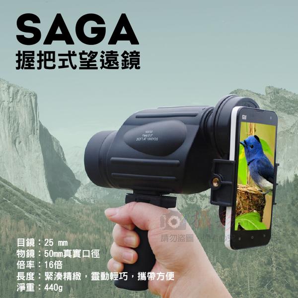 攝彩@SAGA 握把手機望遠鏡 薩伽充氮防水 FMC綠膜 保羅稜鏡 單筒高清觀鳥廣角鏡 大目鏡 附攜帶包