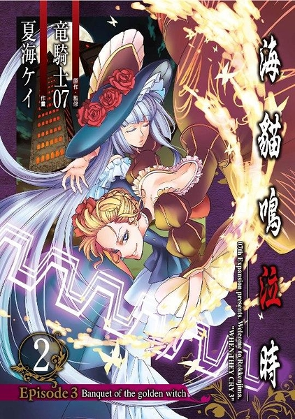 (二手書)海貓鳴泣時 Episode3:Banquet of the golden witch(2)