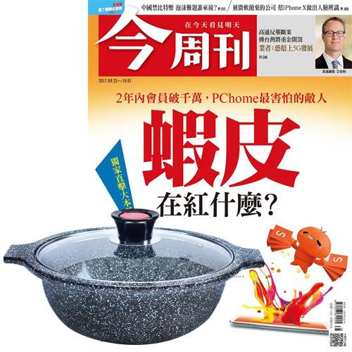 《今周刊》半年26期 贈 Maluta花崗岩不沾砂鍋28cm