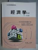 【書寶二手書T4/進修考試_POP】經濟學(A)_林宗_民105