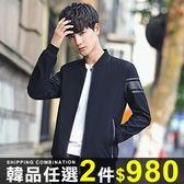 任選2件980外套簡約百搭休閒夾克外套袖子印花裝飾潮流外套【08B-F0244】