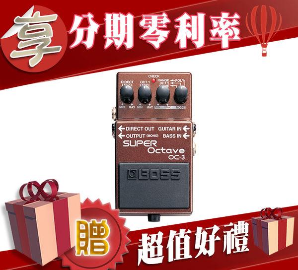 【小麥老師 樂器館】買1贈6★BOSS 全系列現貨★ OC-3 超級八度音效果器 Super Octave OC3