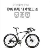 自行車公路賽車自行車活飛單車實心胎變速死飛網紅彎把肌肉男女學生成人 YXS 快速出貨