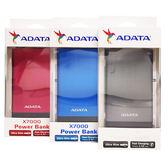 【免運費】ADATA X7000 雙 USB 輸出7000行動電源