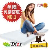【學生宿舍床墊】六件組-3尺單人天然乳膠床墊+乳膠枕+床包+枕套 迪奧斯
