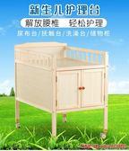 尿布台多功能櫃式嬰兒尿布台實木簡約新生兒收納儲物台洗澡撫觸護理 JDCY潮流站