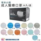 草本小熊 成人醫療口罩 50入/盒 台灣製 醫療口罩 雙鋼印 成人口罩 醫用口罩 符合CNS14774標準