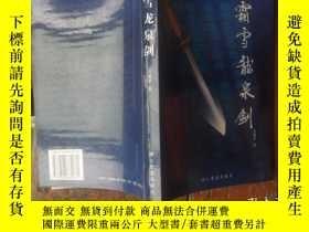 二手書博民逛書店罕見霜雪龍泉劍Y141054 吳錦榮 浙江攝影出版社 出版200