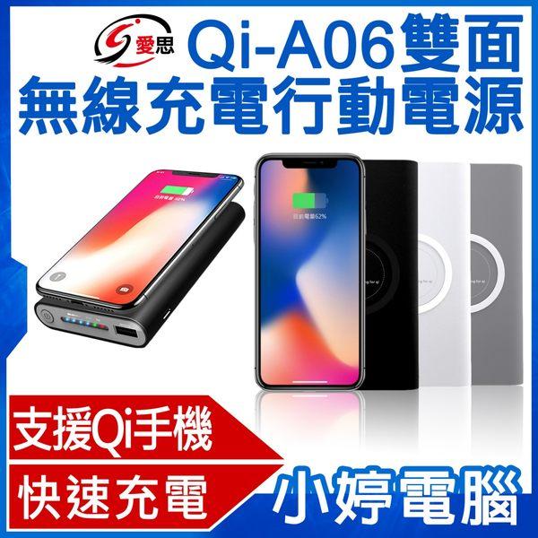 【24期零利率】福利品出清 IS愛思 Qi-A06雙面無線充電行動電源 電量顯示 USB輸出 蘋果 三星