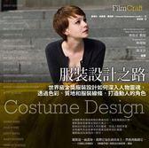 (二手書)服裝設計之路:世界級金獎服裝設計如何深入人物靈魂,透過色彩、質地和服..