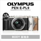 Olympus PEN E-PL9 觸控螢幕 4K WiFi 內建閃燈 藍牙 公司貨★贈64G副電+24期0利率★薪創數位