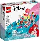樂高LEGO DISNEY PRINCESS 小美人魚 愛麗兒的口袋故事書 43176 TOYeGO 玩具e哥
