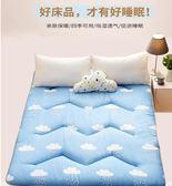 床墊 床墊床褥1.5m床1.8x2.0米1.2榻榻米地鋪睡墊折疊防滑超軟被褥墊被  提拉米蘇