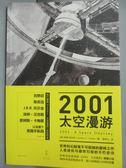 【書寶二手書T7/一般小說_XAZ】2001:太空漫遊_(英)克拉克