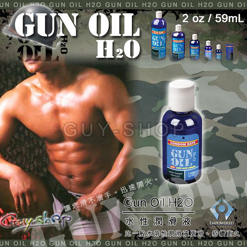 【59ml】美國原裝進口 GUN OIL H2O Water Based Lube 水性潤滑液
