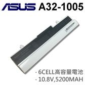 ASUS 6芯 A32-1005 白色 日系電芯 電池 ML32-1005 ML31-1005 Eee PC 1001HA 1001PX