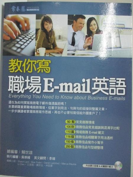 【書寶二手書T2/語言學習_EMK】教你寫職場 E-mail 英語_附光碟_賴世雄