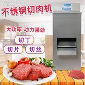 220V不銹鋼切片機切丁機商用家用切肉片切肉絲機電動單切機「七色堇」YXS