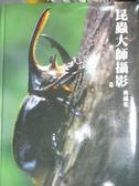 【書寶二手書T4/攝影_WED】昆蟲大師攝影典藏集-兜蟲_蘇俞丞
