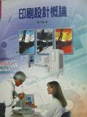 【書寶二手書T1/大學藝術傳播_WFF】印刷設計概論_林行健