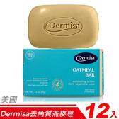 【12入超值組】美國Dermisa去角質燕麥皂85g
