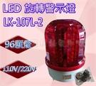 旋轉警示燈 車道警示燈 LK-107L-2 led 18公分 led