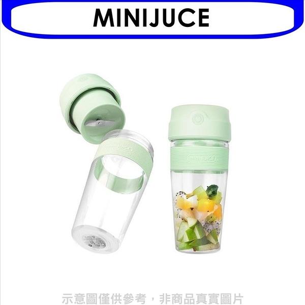 挖寶清倉【MINIJUCE】USB充電式攜帶式果汁機贈品