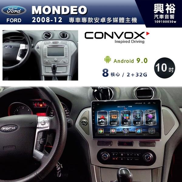 【CONVOX】2008~12年FORD MONDEO專用10吋螢幕安卓機*藍芽+導航+環景(鏡頭另計)*GT4-8核2+32G