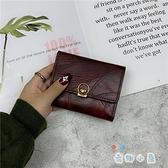 零錢包錢包女短款復古港風折疊小錢夾搭扣卡包【奇趣小屋】