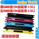 九鎮資訊 Brother TN-115 環保碳粉匣 MFC-9440CN/MFC-9840CN/HL-4040CW/HL-4070CDW