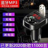 車載MP3播放器汽車藍牙接收器免提手機導航通話雙usb汽車快充用品