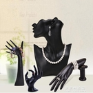 首飾架收納人像模特掛項鏈耳環架擺手鐲戒指飾品架子珠寶展示道具【果果新品】