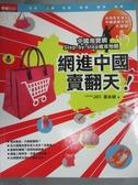 【書寶二手書T5/行銷_PFO】網進中國,賣翻天_張志誠