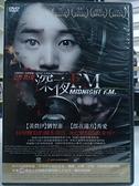 挖寶二手片-H06-075-正版DVD-韓片【深夜FM】-秀愛 劉智泰(直購價)