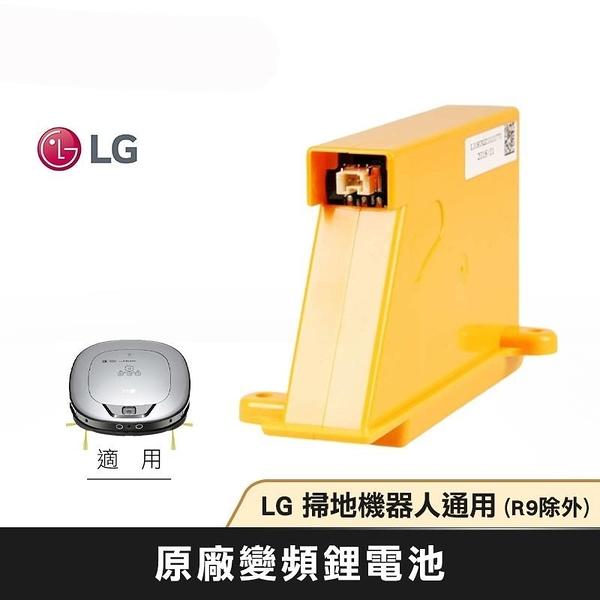 【南紡購物中心】LG樂金 掃地機器人電池 EAC62218205 全系列通用(R9除外) 原廠耗材